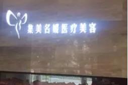 北京集美名媛医疗美容诊所