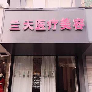 台州黄岩兰天医疗美容诊所