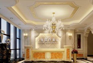 广州今生整形美容医院