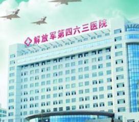 人民解放军第463医院整形美容科
